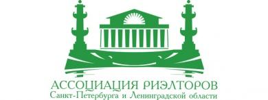 АССОЦИАЦИЯ РИЭЛТОРОВ САНКТ-ПЕТЕРБУРГА и ЛЕНИНГРАДСКОЙ ОБЛАСТИ